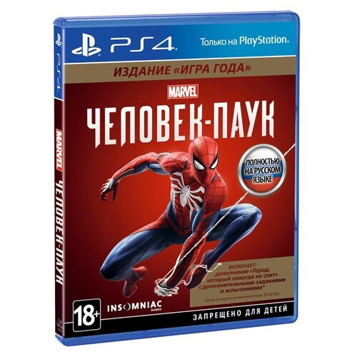 Купить Игра для PlayStation 4 Spider-Man (2018). Издание «Игра года», Sony