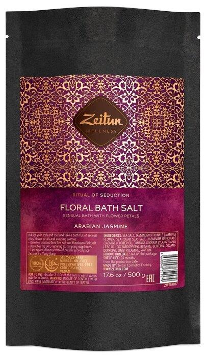 Zeitun Соль для ванн Ритуал соблазна