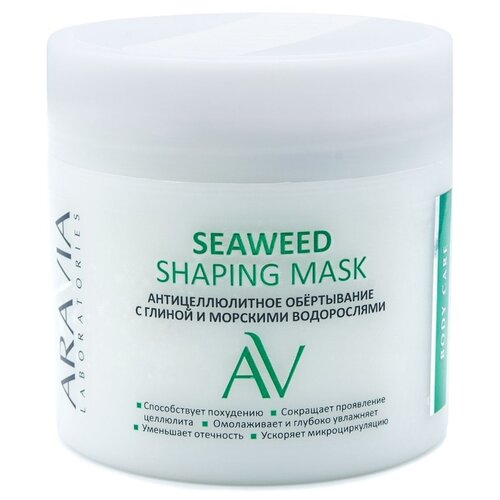 ARAVIA Professional обертывание Seaweed Shaping с глиной и морскими водорослями 300 мл обертывание термо бандажное aravia organic body sculptor 3 10 мл