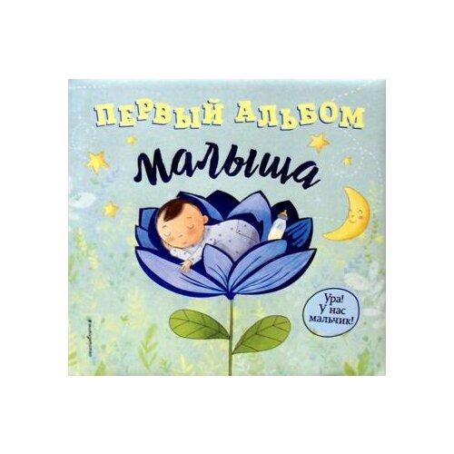 Купить Первый альбом малыша, ЭКСМО, Книги для родителей