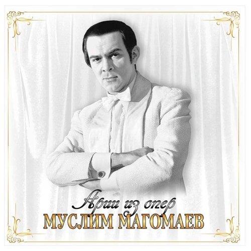 Муслим Магомаев – Арии из опер (LP)