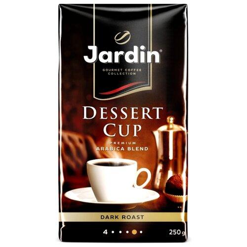 Кофе молотый Jardin Dessert Cup, 250 г кофе молотый lofbergs medium roast in cup 250 г