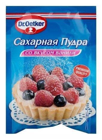 Dr. Oetker Сахарная пудра со вкусом ванили