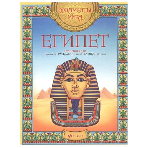 цена на Феникс Раскраска-антистресс. Египет