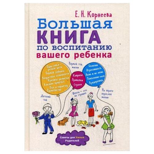Купить Корнеева Е.Н. Большая книга по воспитанию вашего ребенка , Мир и Образование, Книги для родителей