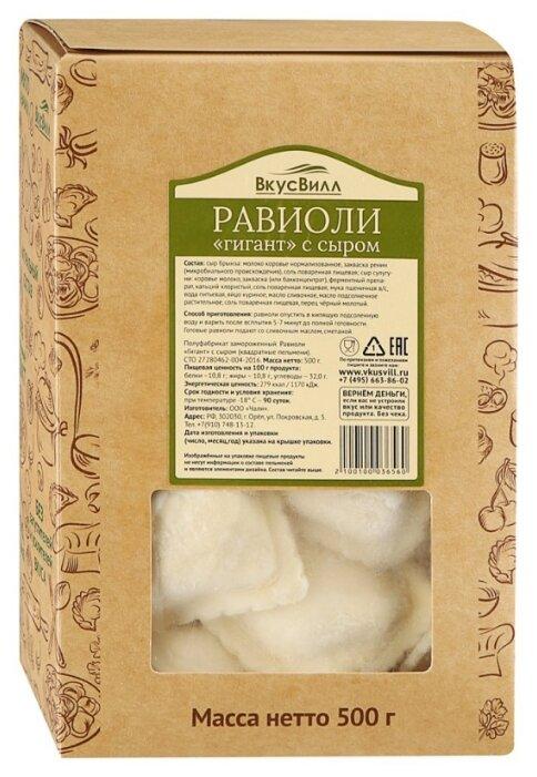 ВкусВилл равиоли с сыром Гигант 500 г