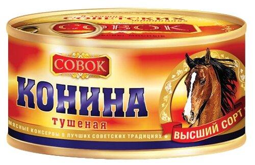 Конина тушеная Совок №8 в/с ГОСТ с ключом, 325 гр.