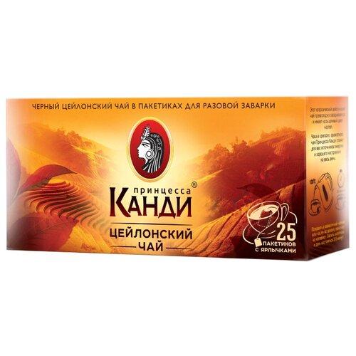 Чай черный Принцесса Канди Цейлон в пакетиках , 25 шт. принцесса тиана купить