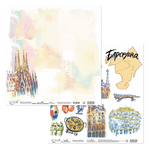 Купить Бумага для скрапбукинга PSR 180906 Прогулки по Европе 190 г/кв.м 30.5 x 30.5 см 10 шт. №4 (Барселона), Mr. Painter, Бумага и наборы