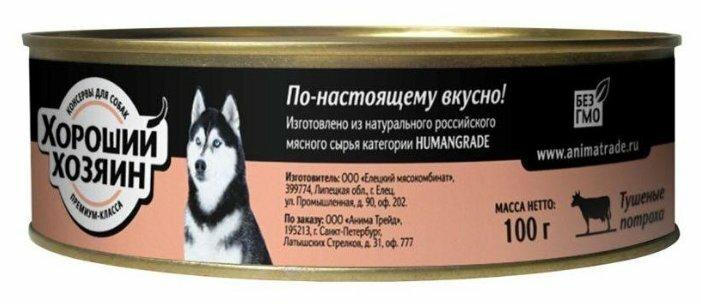 Корм для собак Хороший Хозяин Консервы для собак - Тушеные Потроха (0.1 кг) 1 шт.