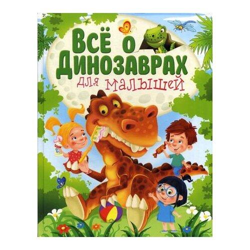 Купить Гриценко Е.Н. Все о динозаврах для малышей , Владис, Познавательная литература