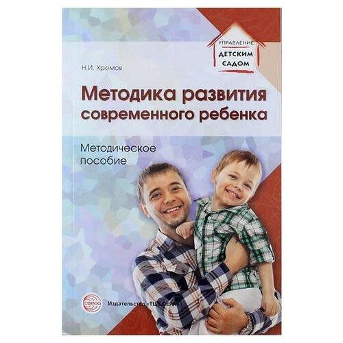 Купить Хромов Н. И. Методика развития современного ребенка , Творческий Центр СФЕРА, Книги для родителей