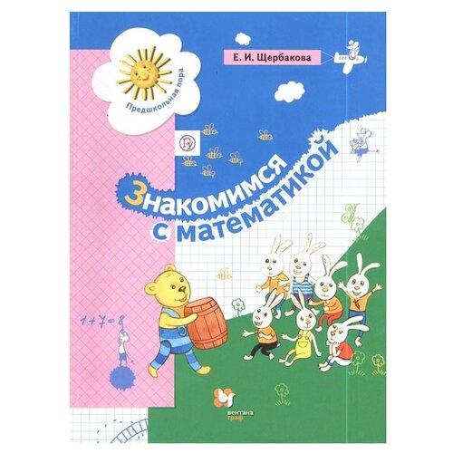 Купить Щербакова Е.И. Знакомимся с математикой , ВЕНТАНА-ГРАФ, Учебные пособия