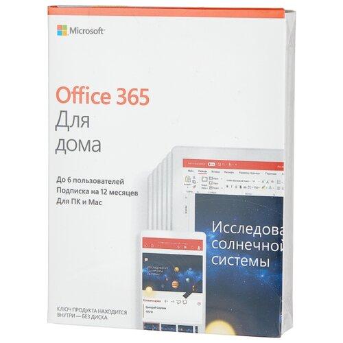 Microsoft Office 365 для дома (6 пользователей, 1 год) коробочная версия