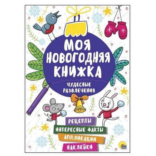 Купить Книжка с наклейками Моя новогодняя книжка. Чудесные развлечения , Prof-Press, Книжки с наклейками