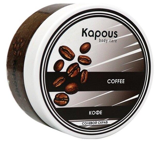 Солевой скраб Кофе, 200 мл