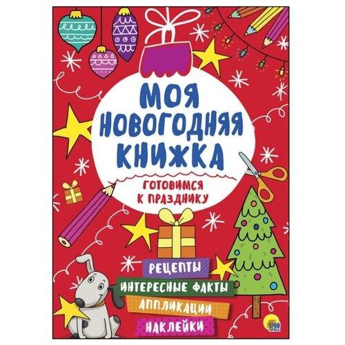 Купить Книжка с наклейками Моя новогодняя книжка. Готовимся к празднику , Prof-Press, Книжки с наклейками