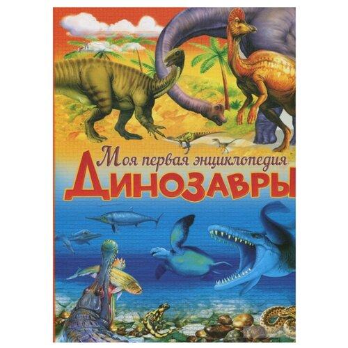 Купить Маевская Б. Моя первая энциклопедия. Динозавры , Владис, Познавательная литература