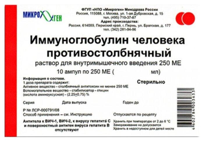 Иммуноглобулин человека противостолбнячный р-р в/м 250ме 1доза №10