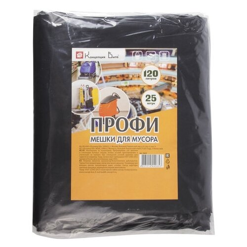 Мешки для мусора Концепция Быта Профи 120 л (25 шт.) черный мешки для мусора концепция быта комплект 2 упаковки по 20 шт 40 мешков 65 л черные в рулоне 20 шт пвд 25 мкм 50х80 см для урн d 30 h 51