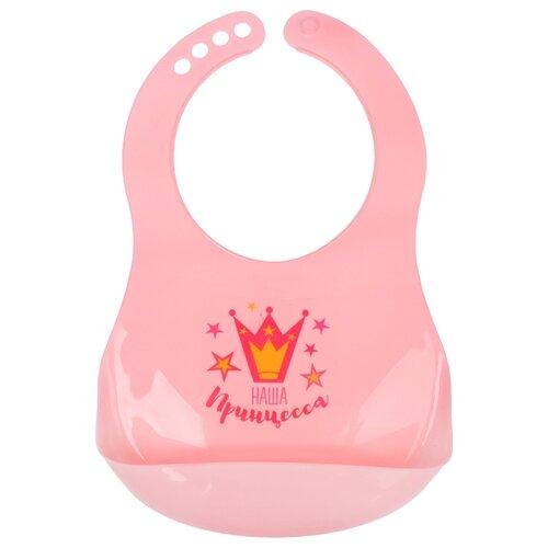 Крошка Я Нагрудник пластиковый с карманом, 1 шт., расцветка: наша принцесса/розовый гавин п с худож я принцесса дневник принцессы