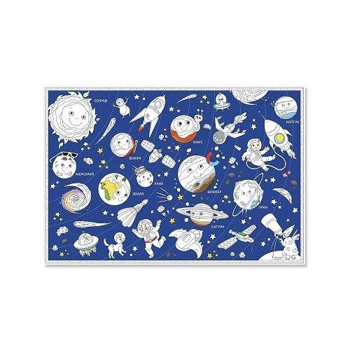 Купить ГеоДом Карта-Раскраска. Солнечная система, Раскраски