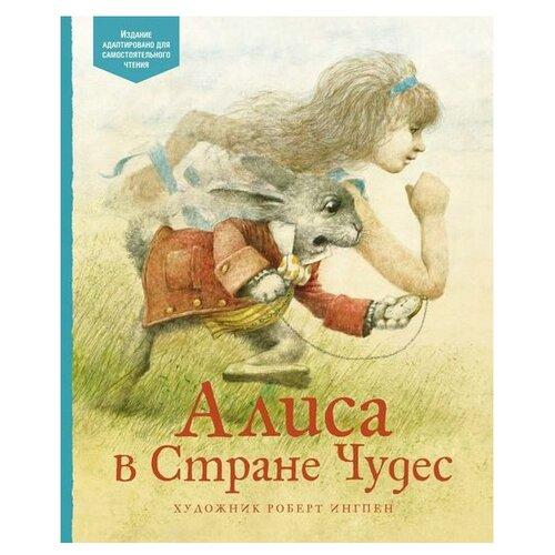 Купить Кэрролл Л. Адаптированная классика для детей. Алиса в Стране чудес , Machaon, Детская художественная литература