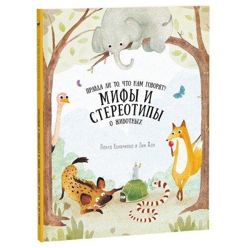 Ханачкова П. Мифы и стереотипы о животных макарова е глубоко научный секс мифы и стереотипы