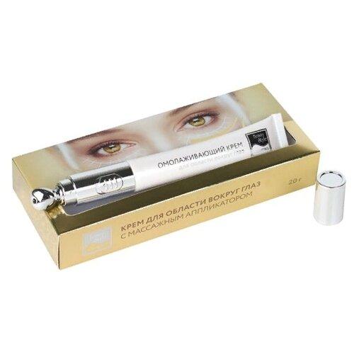 Beauty Style Омолаживающий крем для области вокруг глаз с аппликатором 20 г крем для лица омолаживающий beauty style крем для лица омолаживающий