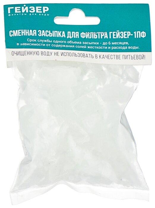 Расходуемый и восстановительный реагент Гейзер для фильтра 1ПФ