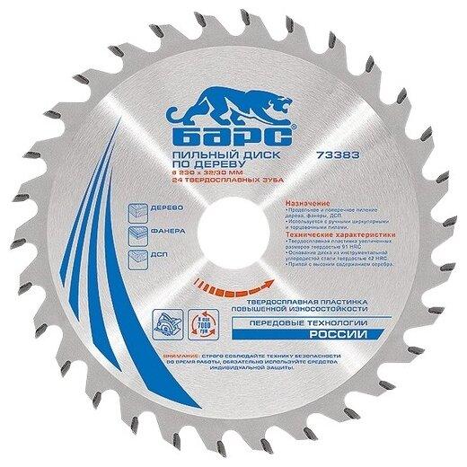 Пильный диск БАРС 73383 230х32 мм