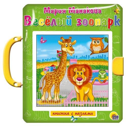Купить Prof-Press Книжка-игрушка Книжка-пазл с замком. Веселый зоопарк, Книжки-игрушки