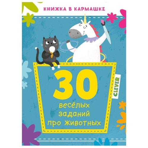 Купить 30 весёлых заданий про животных, CLEVER, Книги с играми