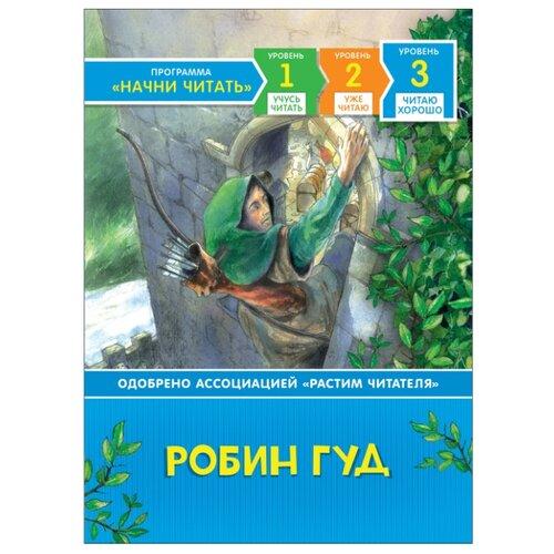 Купить Начни читать. Робин Гуд, РОСМЭН, Детская художественная литература