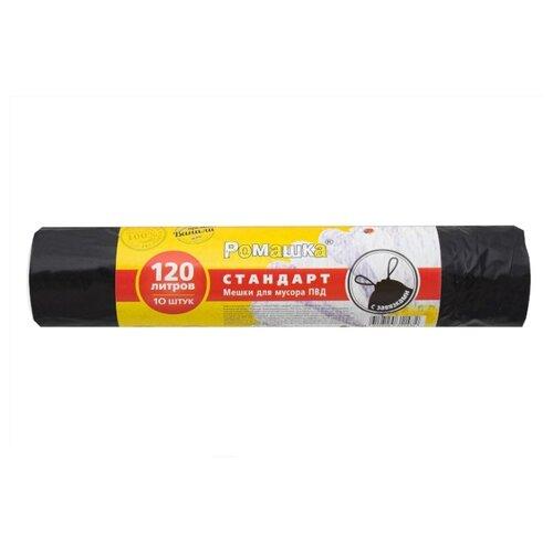 Мешки для мусора Ромашка Стандарт ЗВС1201012Ч 120 л (10 шт.) черный мешки для мусора лайма комплект 5 упаковок по 30 шт 150 мешков 30 л черные в рулоне 30 шт пнд 8 мкм 50х60 см ±5