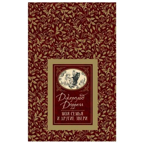 Купить Даррелл Дж. Большая детская библиотека. Моя семья и другие звери , РОСМЭН, Детская художественная литература