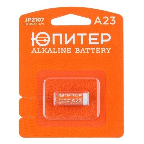 Фото - Батарейка A23 12V alkaline 1шт. ЮПИТЕР (JP2107) батарейка a23 12v для брелоков сигнализаций щелочная 1 шт 23a 01