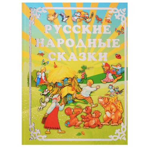 Купить Русские народные сказки, АСТ, Харвест, Детская художественная литература