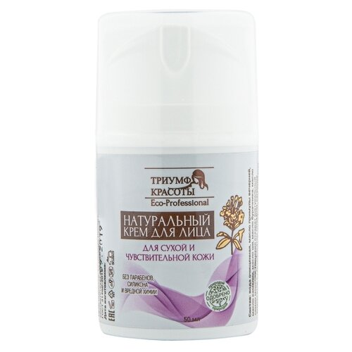 ТРИУМФ КРАСОТЫ Professional Натуральный крем для сухой и чувствительной кожи лица, шеи и зоны декольте, 50 мл