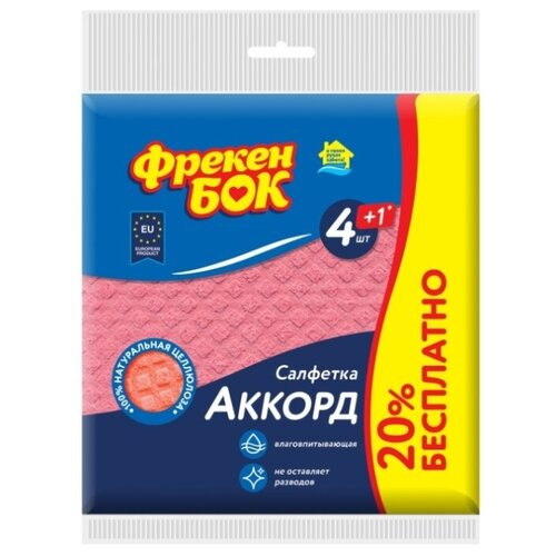 Салфетка Фрекен БОК Аккорд 4+1 шт