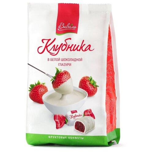 Конфеты Виваль клубника в белой шоколадной глазури 180 г бабаевский наслаждение конфеты с мягкой карамелью в шоколадной глазури 250 г