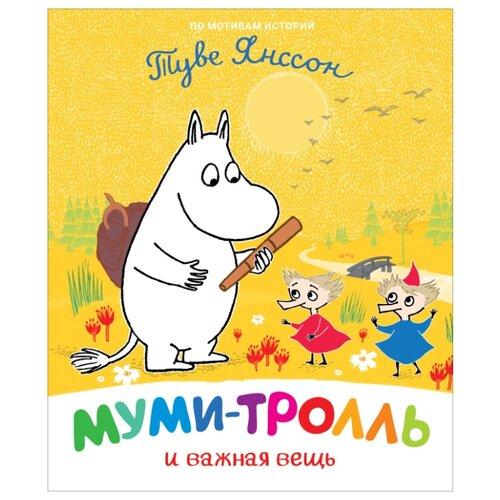 Купить Муми-тролль и важная вещь, РОСМЭН, Детская художественная литература