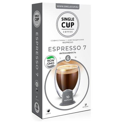 Кофе в капсулах Single Cup Espresso №7 (10 капс.) кофе в капсулах single cup decaf 10 капс