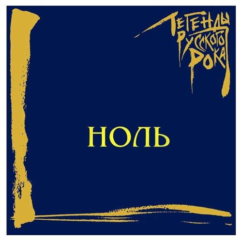 Ноль. Легенды русского рока (CD)
