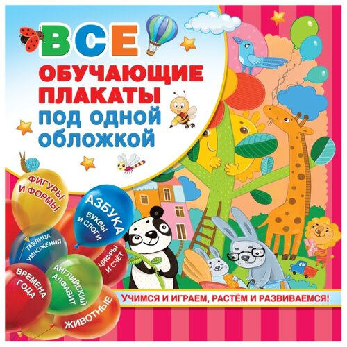 Купить Плакат АСТ От азбуки до таблицы умножения, Обучающие плакаты