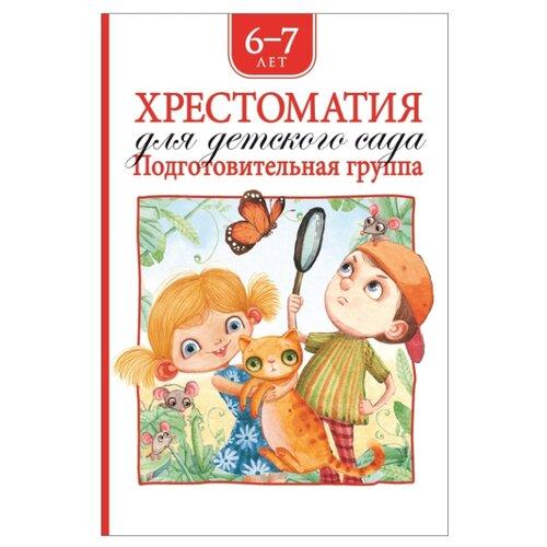 Купить Хрестоматия для детского сада. Подготовительная группа, РОСМЭН, Детская художественная литература