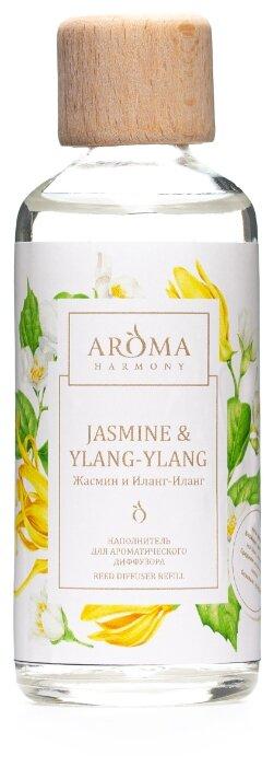 Купить Aroma Harmony наполнитель для диффузора Жасмин и Иланг-Иланг 100 мл 1 шт. по низкой цене с доставкой из Яндекс.Маркета (бывший Беру)