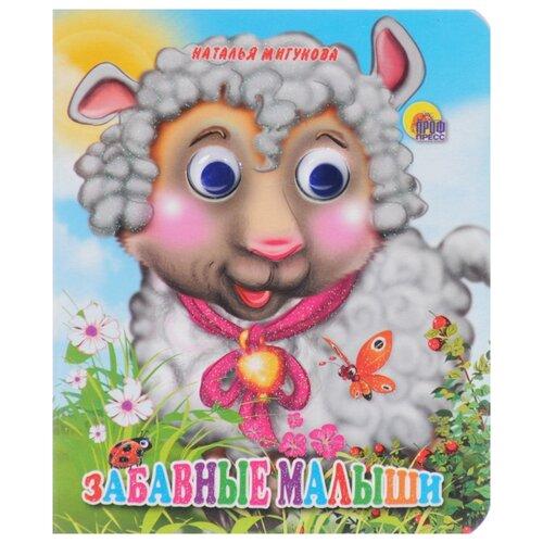Купить Мигунова Н.А. Забавные малыши , Prof-Press, Книги для малышей