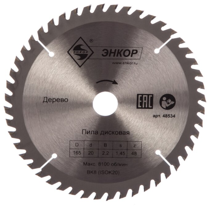 Пильный диск Энкор 48534 165х20 мм — цены на Яндекс.Маркете