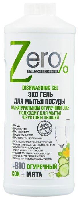 Zero% Гель для мытья посуды, фруктов и овощей Огуречный сок и мята